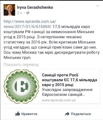 пост, о том, что санкции ЕС стоили России 17, 5 млрд евро