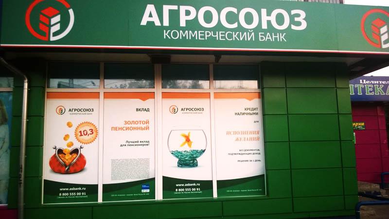 ООО КБ «Агросоюз»