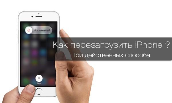 Перезапуск iPhone