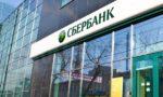 Сбербанк выставил жителю Орла счёт на 41 миллион рублей из дореволюционной России