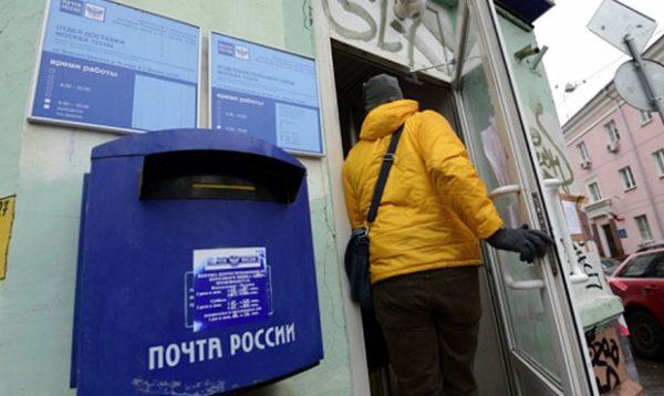 Почта России получает нелестные отзывы
