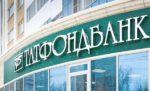 116 тыс. вкладчиков Татфондбанка получили более 43 млрд. рублей выплат