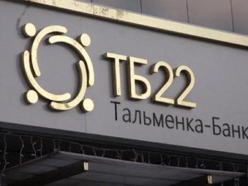 «КБ «Тальменка-банк»