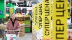 Цены на продукты «побили все рекорды»
