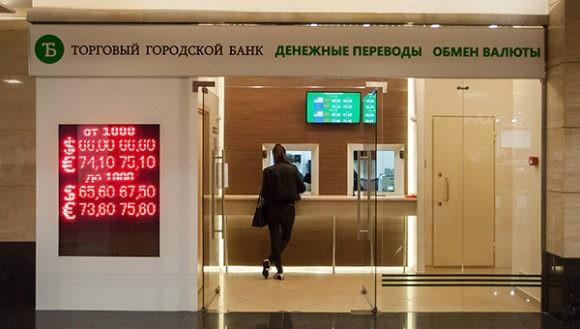 Московский Торговый городской банк