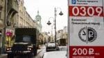 На парковках со шлагбаумами в центре столицы изменились тарифы