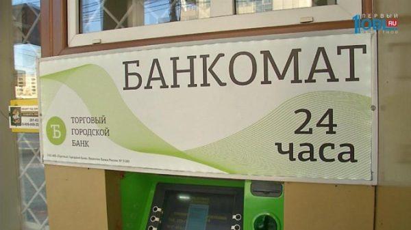 «Торговый городской банк»