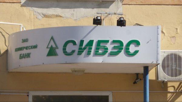банк «Сибэс»