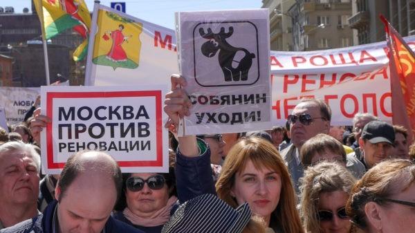 проведением митинга против реновации