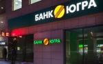 Представитель Хотина не исключил судебного разбирательства акционеров «Югры» с АСВ