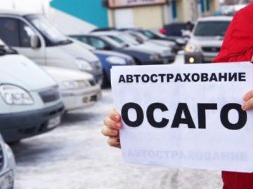ОСАГО в Краснодарском крае