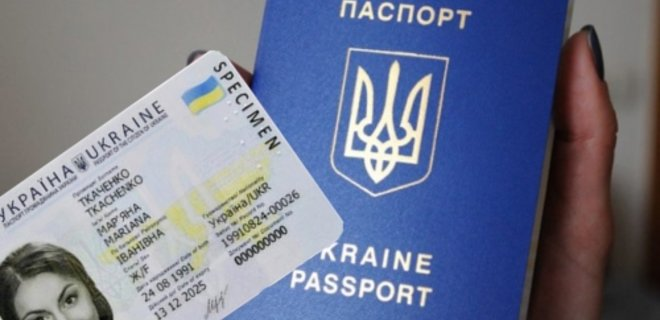в Украине повысится стоимость изготовления паспорта гражданина Украины