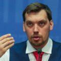 цены в Украине должны снижаться быстрее, считает премьер-министр Алексей Гончарук