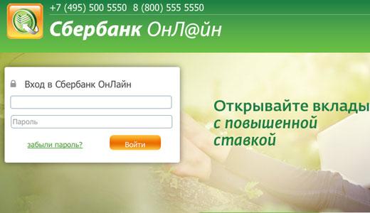 форма ввода логина и пароля